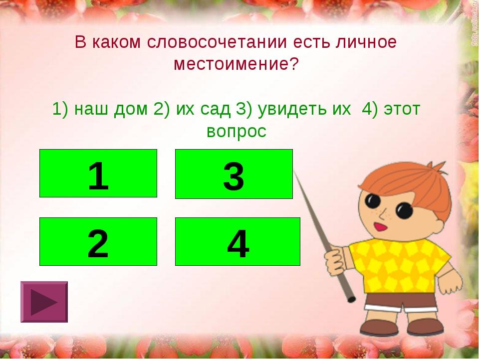 В каком словосочетании есть личное местоимение? 1) наш дом 2) их сад 3) увид...
