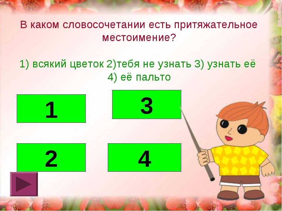 В каком словосочетании есть притяжательное местоимение? 1) всякий цветок 2)т...