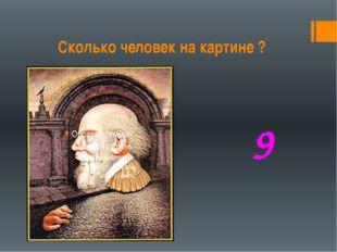 Сколько человек на картине ? 9