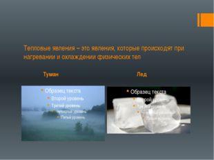 Туман Лед Тепловые явления – это явления, которые происходят при нагревании