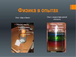 Физика в опытах Опыт с жидкостями разной плотности Опыт «Шар в банке»