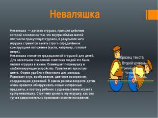 Неваляшка Неваляшка — детскаяигрушка, принцип действия которой основан на т