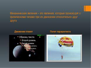 Движение планет Полет парашютиста Механические явления – это явления, которы