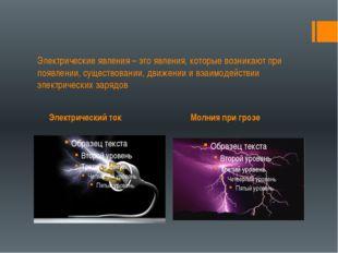 Электрический ток Молния при грозе Электрические явления – это явления, кото