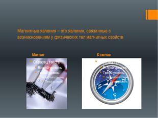 Магнит Компас Магнитные явления – это явления, связанные с возникновением у