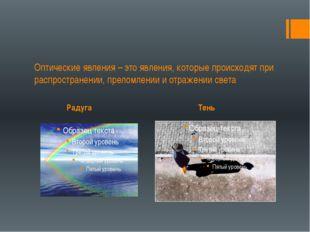 Радуга Тень Оптические явления – это явления, которые происходят при распрос