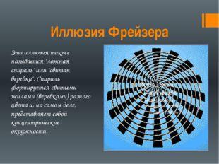 """Иллюзия Фрейзера Эта иллюзия также называется """"ложная спираль"""" или """"свитая ве"""