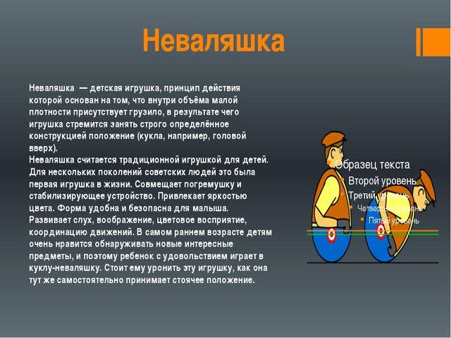 Неваляшка Неваляшка — детскаяигрушка, принцип действия которой основан на т...