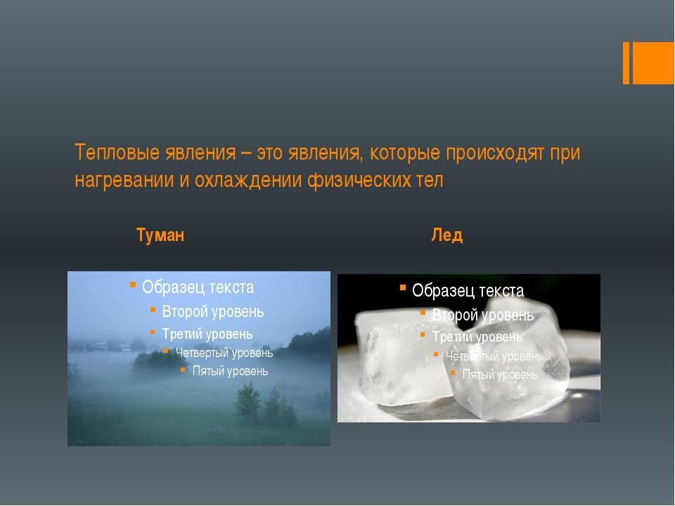 Туман Лед Тепловые явления – это явления, которые происходят при нагревании...