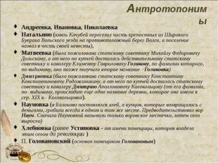 Антротопонимы Андреевка, Ивановка, Николаевка Натальино (князь Кочубей пересе