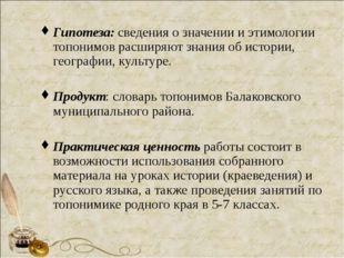 Гипотеза: сведения о значении и этимологии топонимов расширяют знания об исто