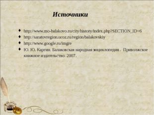 Источники http://www.mo-balakovo.ru/city/history/index.php?SECTION_ID=6 http: