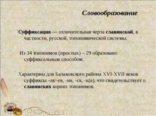 Суффиксация — отличительная черта славянской, в частности, русской, топонимич