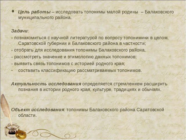 Цель работы – исследовать топонимы малой родины – Балаковского муниципального...