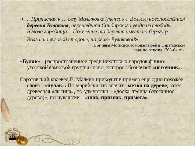 «…Приписная к … селу Малыковке (теперь г. Вольск) новопоселённая деревня Була...