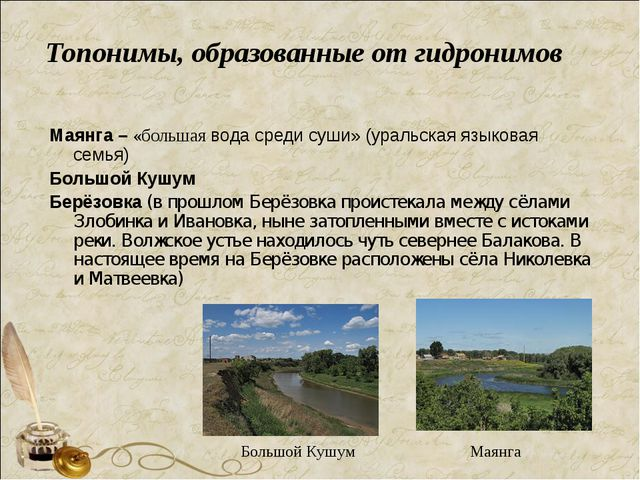 Топонимы, образованные от гидронимов Маянга – «большая вода среди суши» (ура...