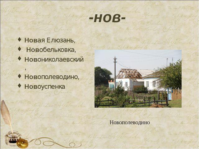 -нов- Новая Елюзань, Новобельковка, Новониколаевский, Новополеводино, Новоусп...