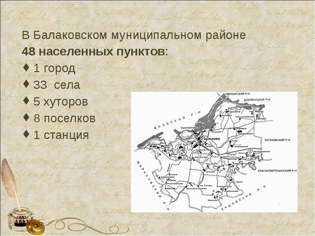 В Балаковском муниципальном районе 48 населенных пунктов: 1 город 33 села 5 х...