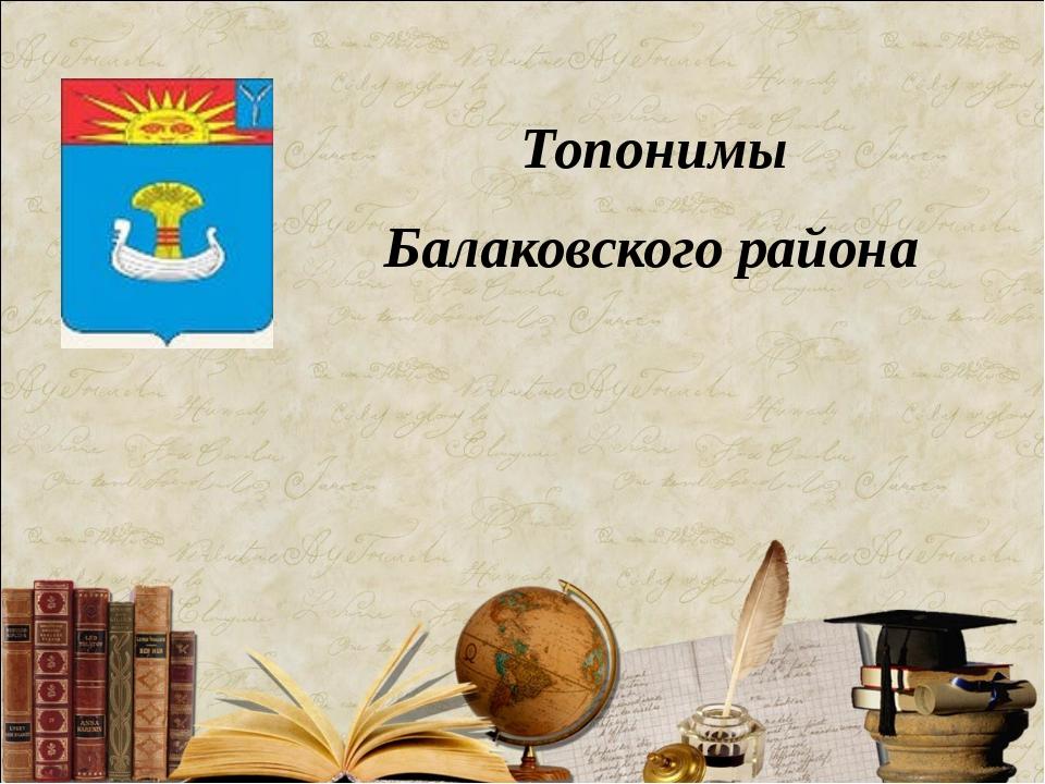 Топонимы Балаковского района