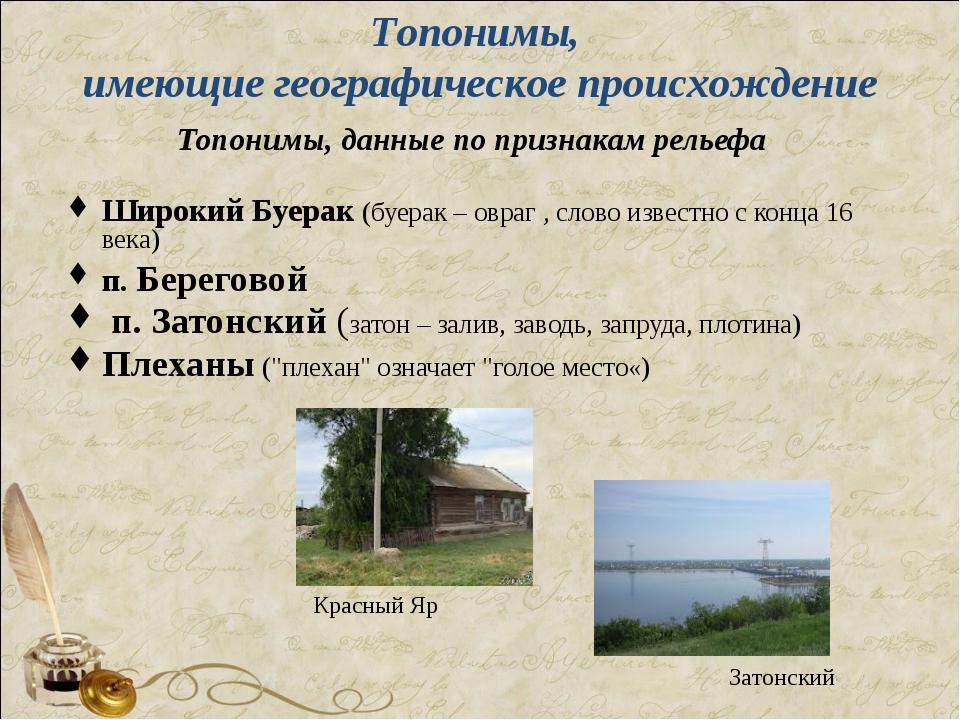 Топонимы, данные по признакам рельефа Широкий Буерак (буерак – овраг , слово...