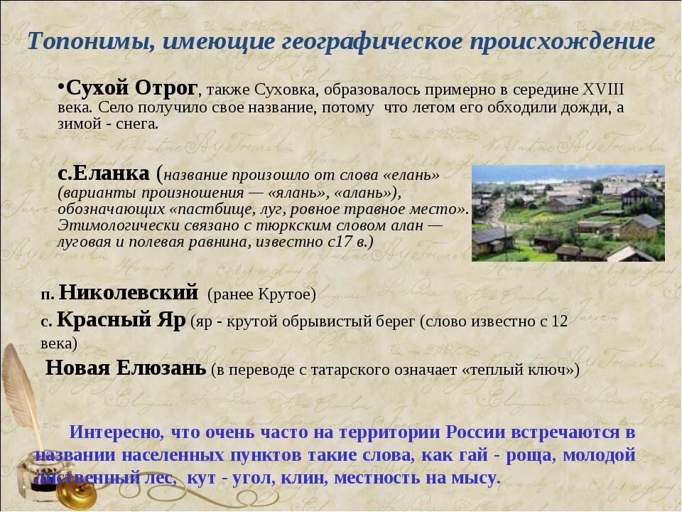 Интересно, что очень часто на территории России встречаются в названии населе...