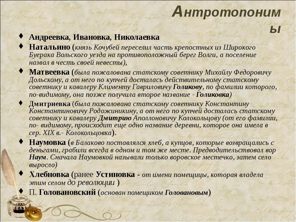 Антротопонимы Андреевка, Ивановка, Николаевка Натальино (князь Кочубей пересе...