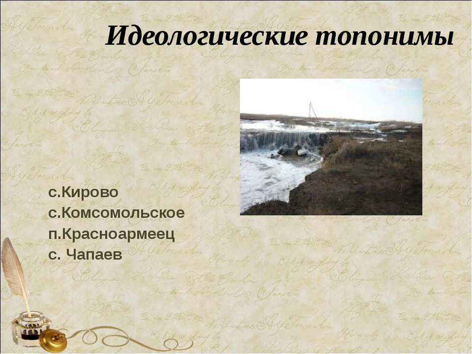 Идеологические топонимы с.Кирово с.Комсомольское п.Красноармеец с. Чапаев
