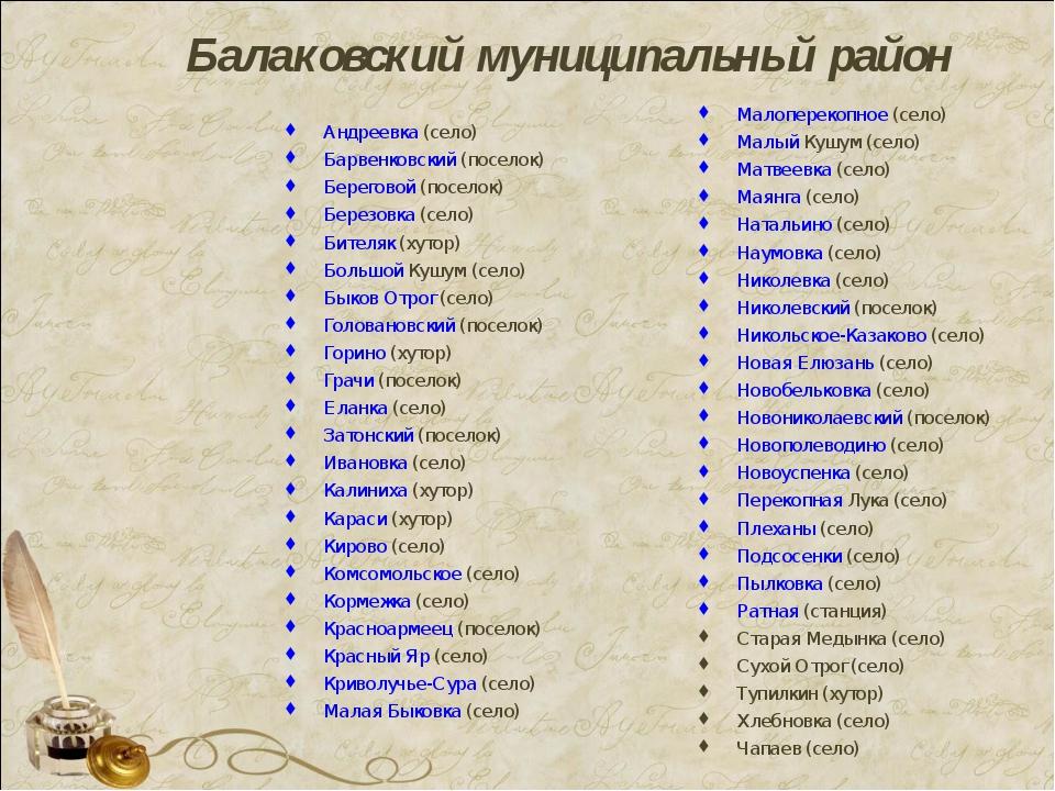 Балаковский муниципальный район Андреевка(село) Барвенковский(поселок) Бере...
