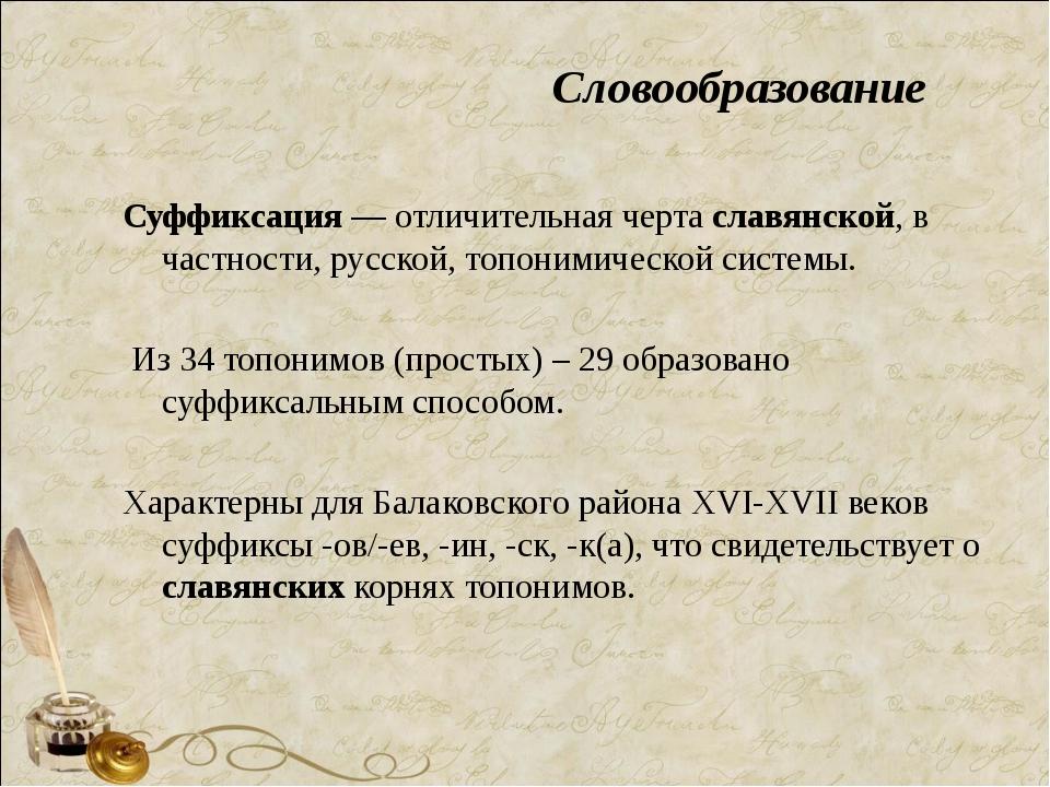 Суффиксация — отличительная черта славянской, в частности, русской, топонимич...