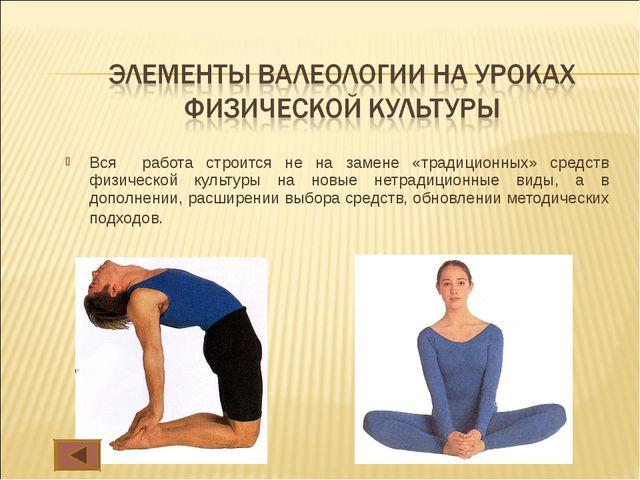 Вся работа строится не на замене «традиционных» средств физической культуры н...