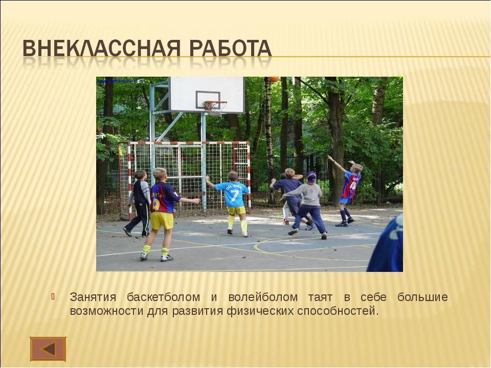 Занятия баскетболом и волейболом таят в себе большие возможности для развития...