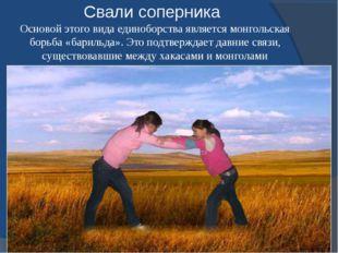 Свали соперника Основой этого вида единоборства является монгольская борьба «