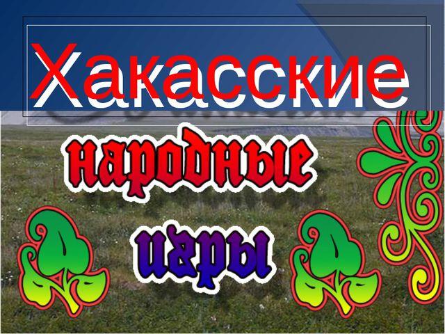 Хакасские
