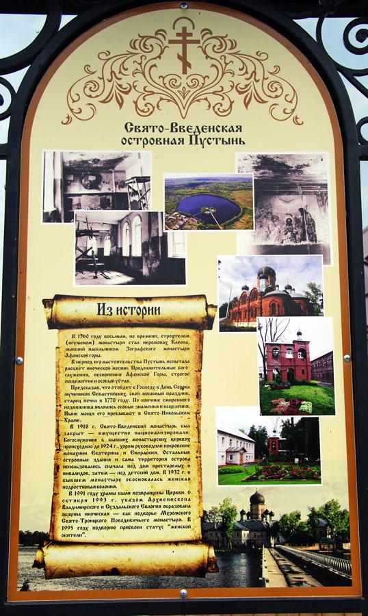 http://perlyny-ua-rus.narod.ru/rossia/vladimirska/pokrov/image/o-monastyr538900.jpg
