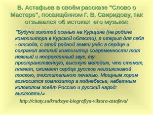 """В. Астафьев в своём рассказе """"Слово о Мастере"""", посвящённом Г. В. Свиридову,"""