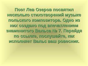 Поэт Лев Озеров посвятил несколько стихотворений музыке польского композитора