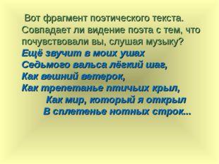 Вот фрагмент поэтического текста. Совпадает ли видение поэта с тем, что почу