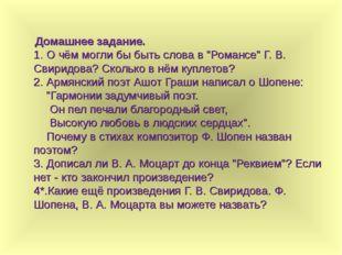 """Домашнее задание. 1. О чём могли бы быть слова в """"Романсе"""" Г. В. Свиридова?"""