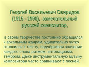 Георгий Васильевич Свиридов (1915 - 1998), замечательный русский композитор
