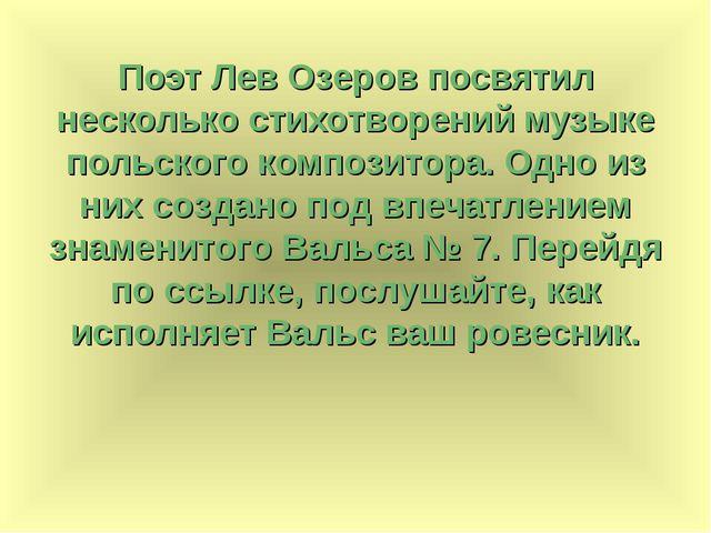Поэт Лев Озеров посвятил несколько стихотворений музыке польского композитора...