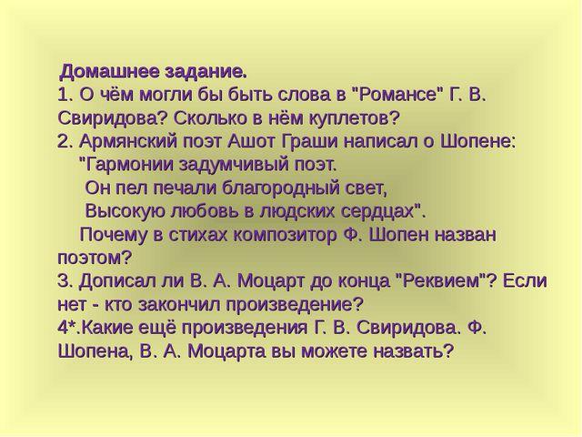 """Домашнее задание. 1. О чём могли бы быть слова в """"Романсе"""" Г. В. Свиридова?..."""