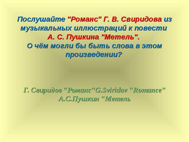 """Послушайте """"Романс"""" Г. В. Свиридова из музыкальных иллюстраций к повести А. С..."""