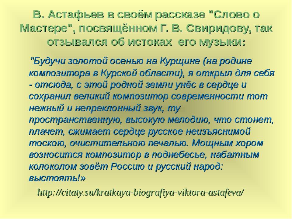 """В. Астафьев в своём рассказе """"Слово о Мастере"""", посвящённом Г. В. Свиридову,..."""