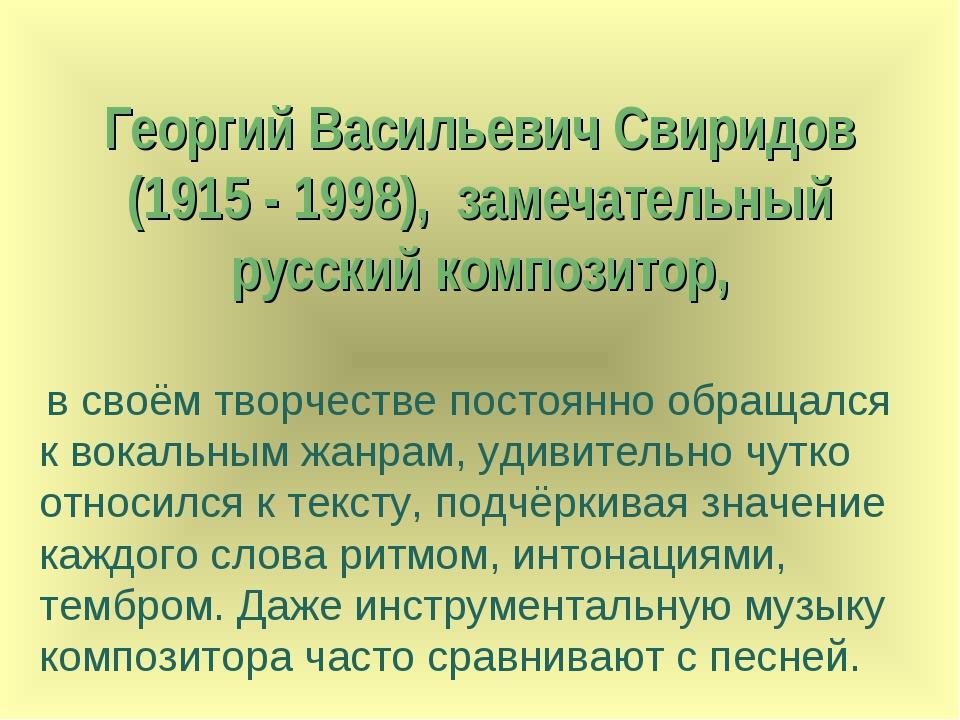 Георгий Васильевич Свиридов (1915 - 1998), замечательный русский композитор...
