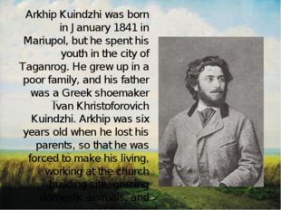 Arkhip Kuindzhi was born in January 1841 in Mariupol, but he spent his youth
