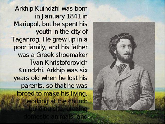 Arkhip Kuindzhi was born in January 1841 in Mariupol, but he spent his youth...