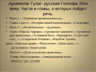 Архипелаг Гулаг- русская Голгофа 20го века. Части и главы, о которых пойдет р