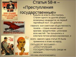 Статья 58-я – «Преступления государственные» Борьба за власть обострилась. С