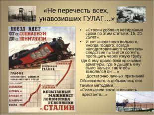«Не перечесть всех, унавозивших ГУЛАГ…» «Сталин добавил невиданные сроки по э