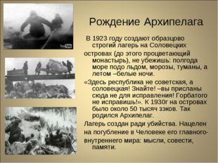 Рождение Архипелага В 1923 году создают образцово строгий лагерь на Соловецк